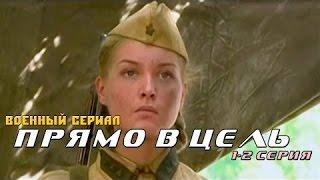 шикарный военные фильмы Прямо в цель 2016 1 2 серия военный сериал фильм