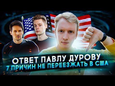 7 ПРИЧИН НЕ ПЕРЕЕЗЖАТЬ В США - Ответ Дурову по фильму Дудя