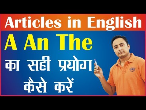 Use of Articles A An The in English Grammar I Basic English Grammar in Hindi