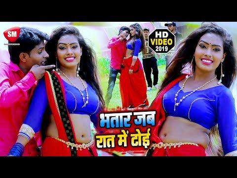 2019-का-सबसे-बड़ा-फाडू-video-song---भतार-जब-टोई---|-manu-raj-|-new-bhojpuri-song--bhatar-jab-toi