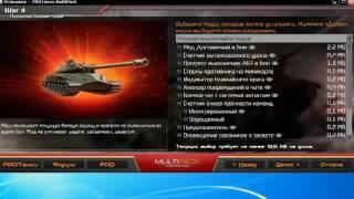 СКАЧАТЬ Расширенный Модпак от ПРОТанки 0 9 16 (protanki)