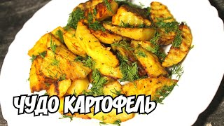 СЕКРЕТ ВКУСНЫЙ КАРТОШКИ В ДУХОВКЕ РЕЦЕПТ Delicious Dishes of potatoes in the oven