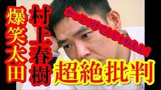 太田光 村上春樹 批判 ヤバすぎるwとんでもない 発言 をw