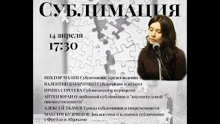 Gambar cover 3 Ирина Сергеева  «Сублимация и перверсия»