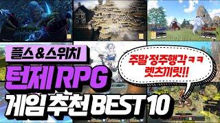 플스&닌텐도스위치 턴제 RPG 게임 추천 BES…
