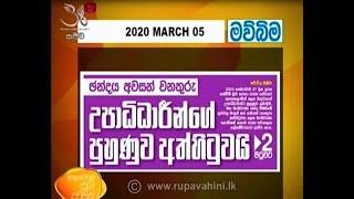 Ayubowan Suba Dawasak |Paththara| 2020 -03- 05 |Rupavahini Thumbnail