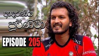 Adaraniya Purnima | Episode 205 ( ආදරණීය පූර්ණිමා ) Thumbnail