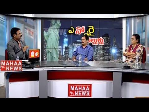 ఎ'న్నో'రై అల్లుళ్ళు | Demand Decreases for NRI Son-in-laws | NRI's Day Special | Mahaa News