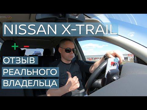 НИССАН Х ТРЕЙЛ - отзыв реального владельца. Какие плюсы и минусы за год владения? Nissan x-trail.