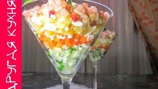 Салат РИВЬЕРА. Праздничный салат!