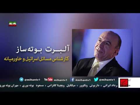 ترور فخری زاده در تهران ، سفر نتانیاهو و دیدار با پادشاه عربستان ، انتخابات امریکا با نگاه البرت