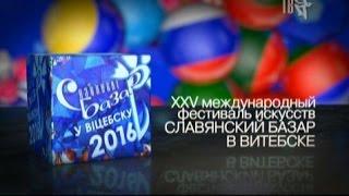 БАЯН МИКС, Катерина ГОЛИЦЫНА и Мурат ТХАГАЛЕГОВ на СЛАВЯНСКОМ БАЗАРЕ-2016!
