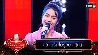 ความรักไม่รู้จบ - กุ๊กกู๋ | The Golden Song เวทีเพลงเพราะ Season2 | one31