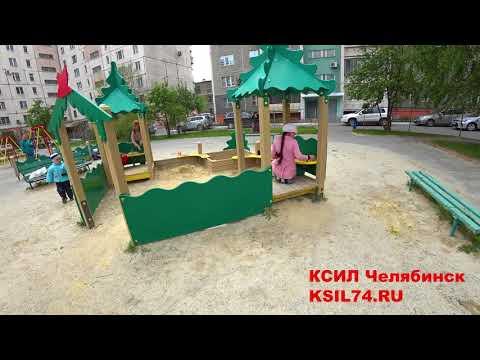 Песочный дворик 4257 Опушка КСИЛ Челябинск