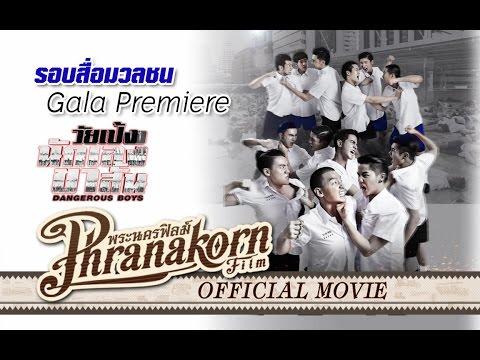 วัยเป้งง นักเลงขาสั้น รอบสื่อมวลชน - DANGEROUS BOYS Gala Premiere (Official Phranakornfilm)