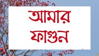 Amar fagun    আমার ফাগুন    Amar Phagun