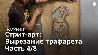 Стрит-арт: Вырезание трафарета, Часть 4/8