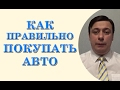 Как правильно покупать авто (консультация юриста, адвоката Одесса)