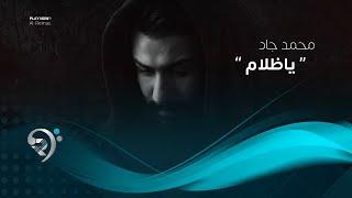محمد جاد- ياظلام  (حصريا) - 2020 -  Mohammed Jad -Ya thlam