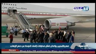 رئيس مصر وملك البحرين: قطع العلاقات مع قطر جاء بعد اتخاذها مسلك مناوئ