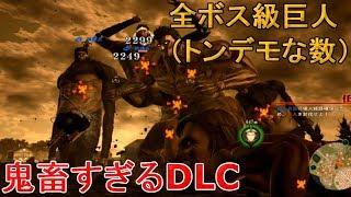 これまで登場したボス級の巨人たちが、群れをなして襲ってくる鬼畜DLCコンテンツ←進撃の巨人2プレイ(ps4)【attack on titan2 gameplay】