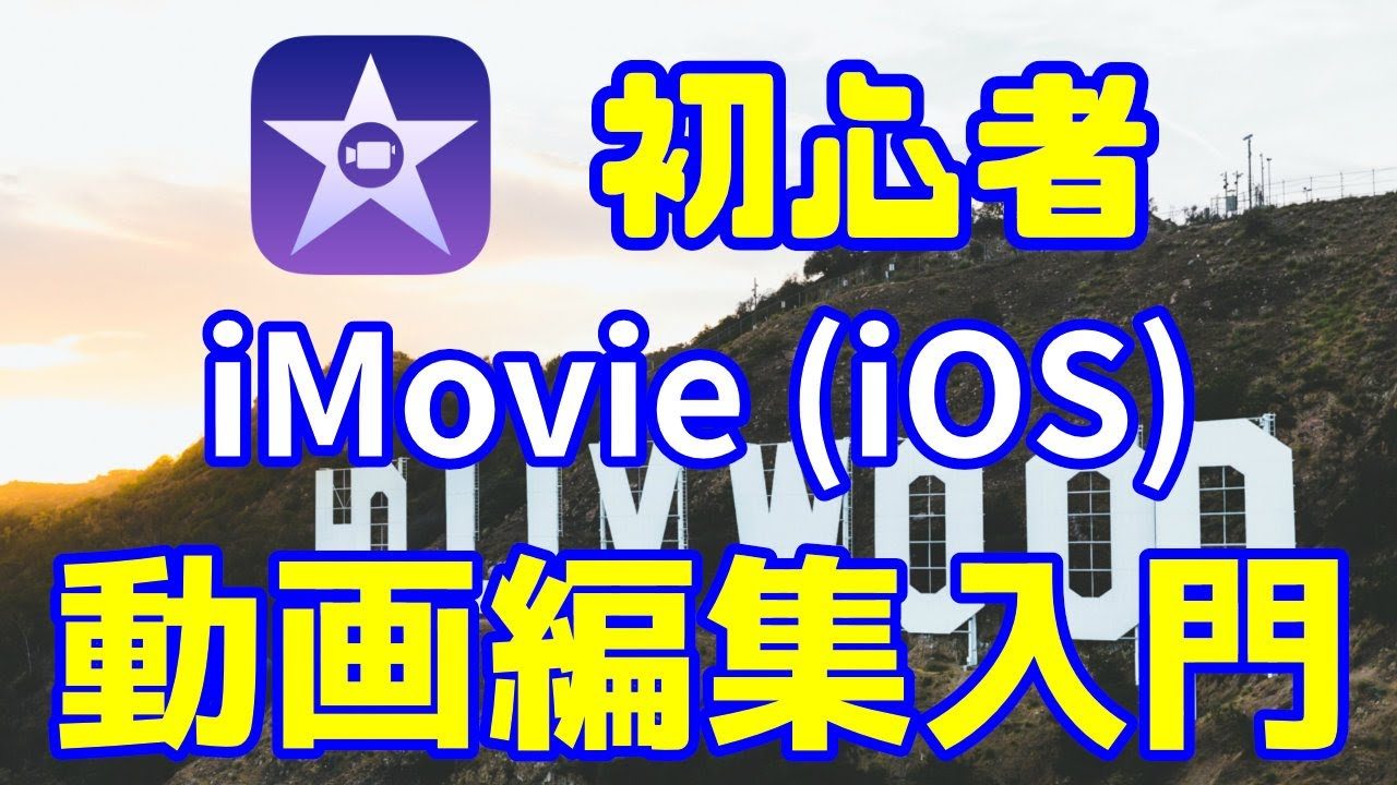 初心者向け iMovieの使い方 動画編集の基本的な流れをご紹介