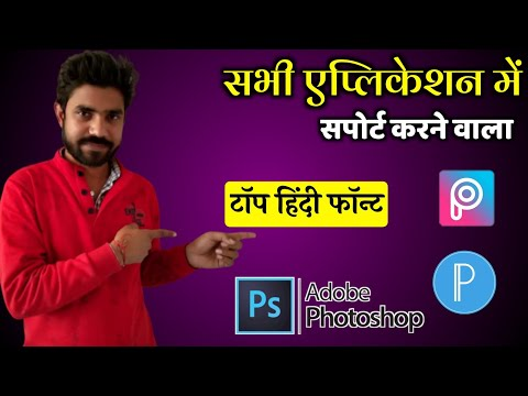 Hindi Font Kaise Download Kare | Hindi Font Download Picsart | How To Pixellab Hindi Font Download
