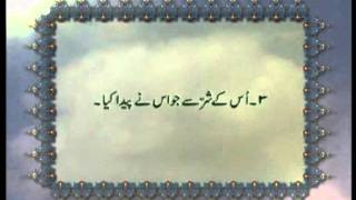Surah Al-Falaq (Chapter 113) with Urdu translation, Tilawat Holy Quran, Islam Ahmadiyya