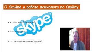 Психолог по Skype(, 2013-12-04T12:08:10.000Z)