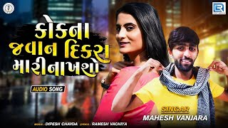 Download lagu Kok Na Javan Dikra Mari Nakhsho | Mahesh Vanzara |કોકના જવાન દીકરા મારી નાખશો | Latest Gujarati Song
