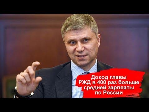 Доход главы РЖД в 400 раз больше средней зарплаты по России