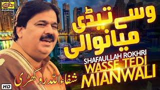 Shafaullah Rokhri Wasse Tedi Mianwali Saraiki Song Official Video