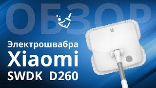 Обзор электрошвабры Xiaomi SWDK Electric Mop D260