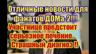 Дом 2 Новости 18 Января 2019 (18.01.2019)