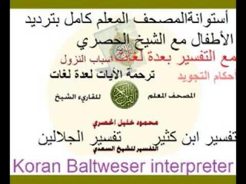 أستوانة المصحف المعلم كامل بالتفسير وأحكام التجويد بترديد الأطفالkoran Interpreter For Exclusive