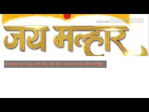 Jai Malhar lyrics song