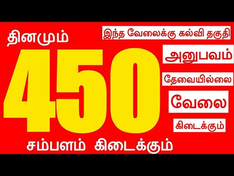 New Jobs Tamil | Daily Salary Job | Tamil Nadu Job | Private Company Jobs Tamil | New Tamil Nadu Job