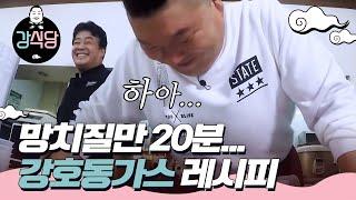 kangskitchen 강호동가스 만드는 과정, 궁금하쥬? (feat.백선생) 171205 EP.1