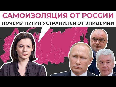 Самоизоляция от России. Почему Путин устранился от эпидемии
