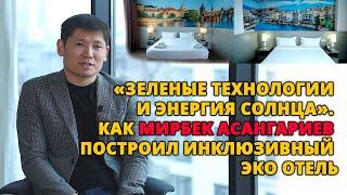 «Зеленые технологии и энергия солнца» . Как Мирбек Асангариев построил инклюзивный эко отель