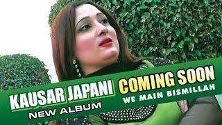 We Main Bismillah | Kausar Japani Album 9 Promo | Coming Soon