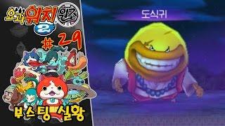 요괴워치2 원조 실황 공략 #29 마스터냥의 시련 VS 도식귀 [부스팅TV] (요괴워치 2 원조 본가 3DS / Yo-kai Watch 2)