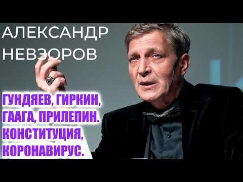 Александр Невзоров - Гундяев, Гиркин, Гаага, Прилепин. Коронавирус