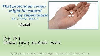 2-8 3-3 [Nepali]Treatment of Latent Tuberculosis Infection.