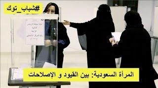 المرأة السعودية بين القيود و الإصلاحات   شباب توك