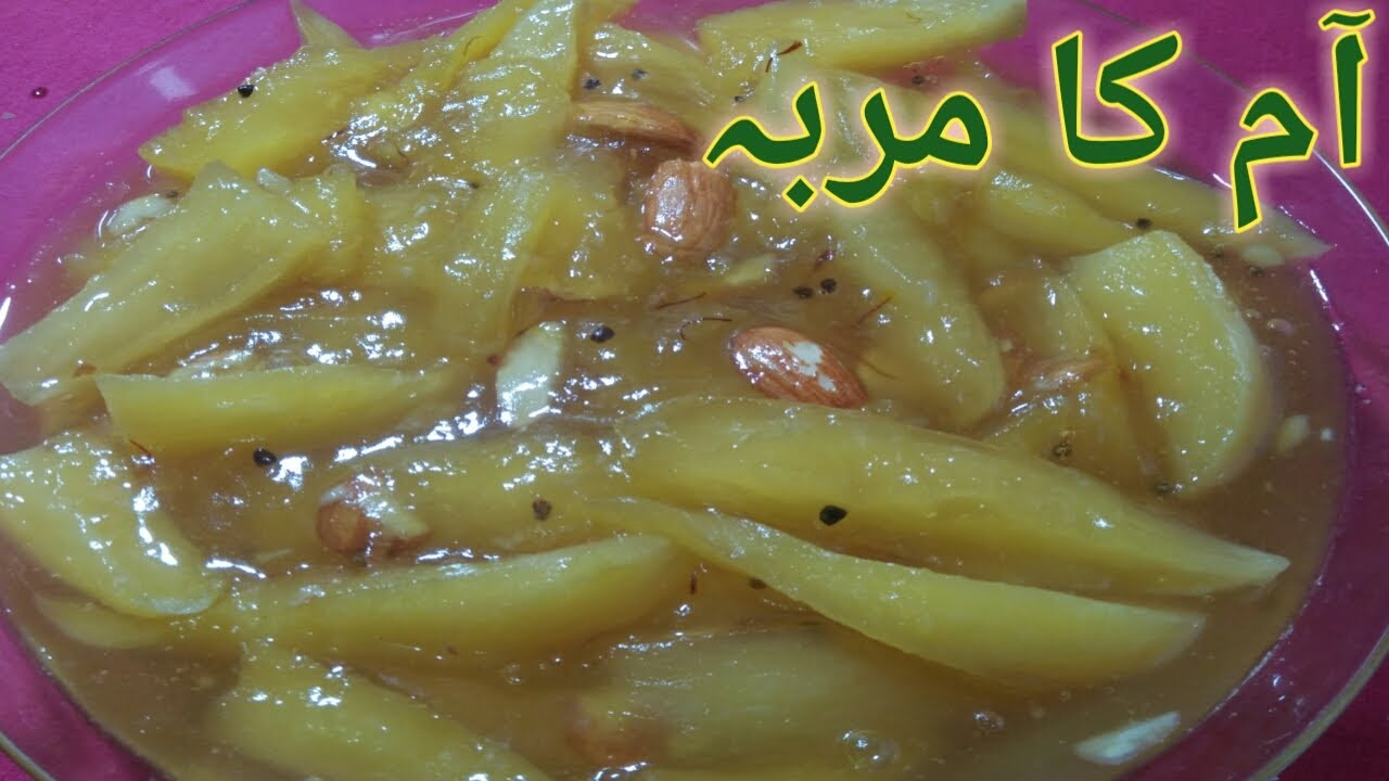 Aam Ka Murabba | Kache Aam ka Murabba  | Keri ka Murabba کیری کا مربہ | Delecious Raw Mango Recipe
