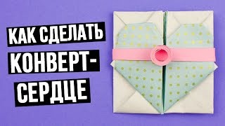 Как сделать конверт-сердце из цветной бумаги своими руками(Как сделать красивый конверт-сердечко из цветной бумаги своими руками? В этом видео мы покажем, как изготов..., 2016-01-22T07:00:01.000Z)