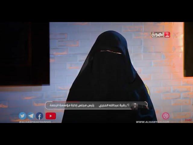 لقاء خاص مع رقية الحجري رئيس مجلس إدارة مؤسسة الرحمة | قناة الهوية