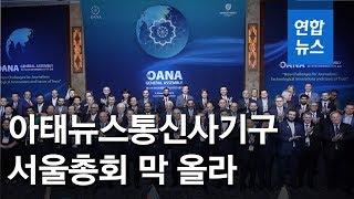"""아태뉴스통신사기구 서울총회 막 올라…""""전례없는 도전 직…"""