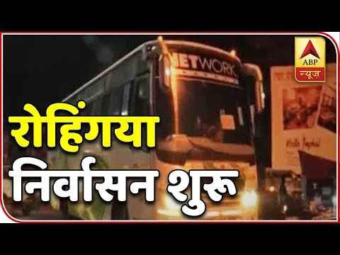 Centre To Deport 7 Rohingyas To Myanmar | ABP News Mp3